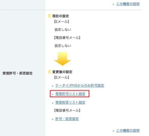 SoftBankでの受信許可設定の手順5