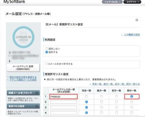 SoftBankでの受信許可設定の手順6