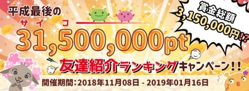 2019年1月16日まで!!『31,500,000pt(サイコーーーー)友達紹介ランキングキャンペーン』詳細