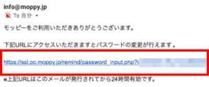 メールの本文URLをクリック