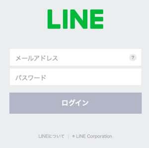 PointExchangeからLINEポイントへの交換方法3