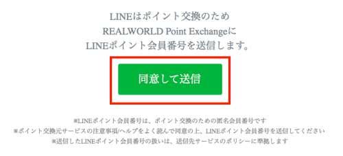 PointExchangeからLINEポイントへの交換方法4