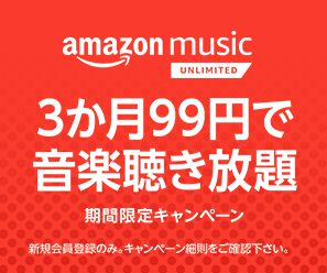 Amazon Music Unlimited