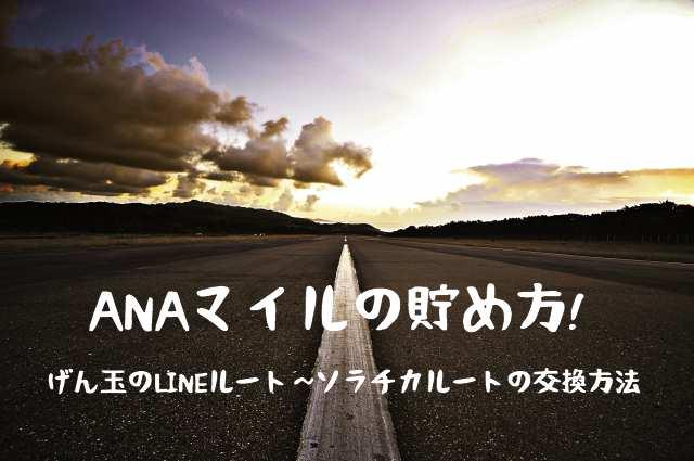 ANAマイルの貯め方!げん玉のLINEルート~ソラチカルートの交換方法