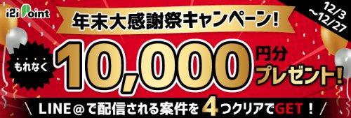 年末大感謝際キャンペーン!もれなく10,000円分ポイントプレゼン!