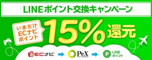 LINEポイント交換キャンペーンでいまだけ15%もお得に?!