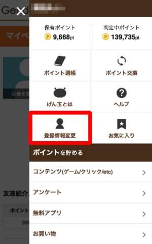 登録情報変更