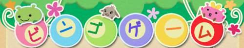 ビンゴゲーム『BINGO』は還元率アップするサービス設定が目玉