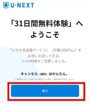 U-NEXT31日間無料トライアルのアカウント登録方法2