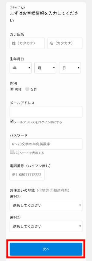 U-NEXT31日間無料トライアルのアカウント登録方法3