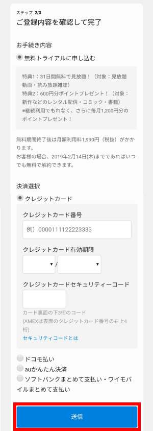 U-NEXT31日間無料トライアルのアカウント登録方法4