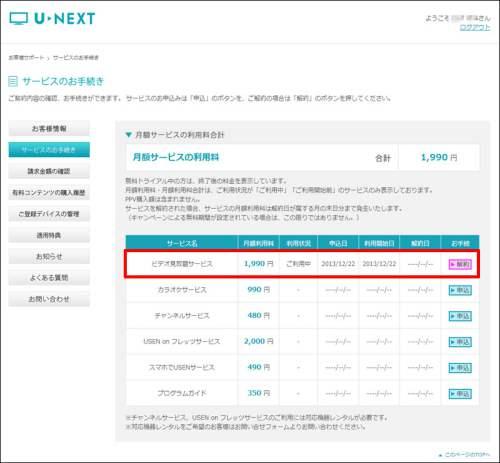 U-NEXTの退会・解約方法5