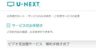 U-NEXTの退会・解約方法9
