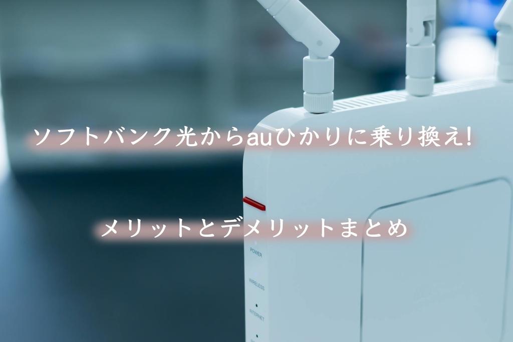 ソフトバンク光からauひかりに乗り換え!メリットとデメリットを1分で解説!