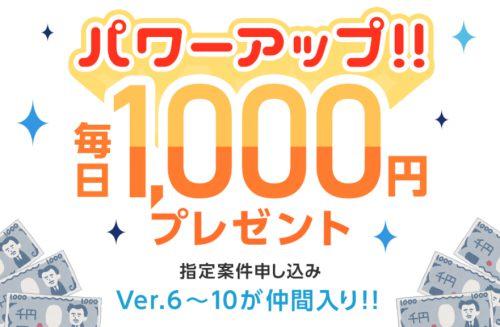毎日1000円のver.6〜10が追加!!2019年2月1日より!!