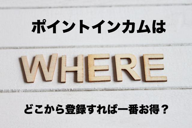 ポイントインカムはどこから登録するのが一番お得?必ず300円貰える始め方!紹介URLあり