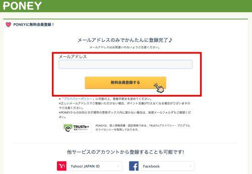 PONEY (ポニー) 登録方法・手順
