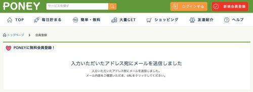 PONEY (ポニー) 登録方法・手順2