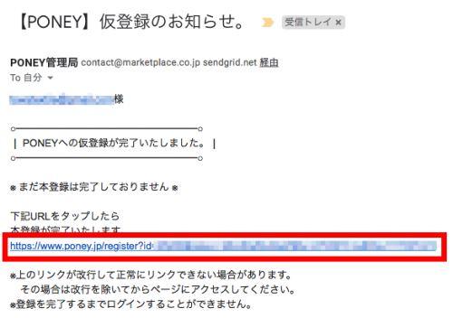 PONEY (ポニー) 登録方法・手順3