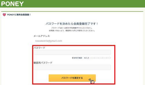 PONEY (ポニー) 登録方法・手順4