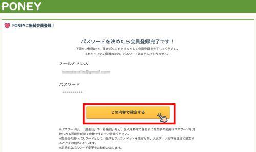 PONEY (ポニー) 登録方法・手順5