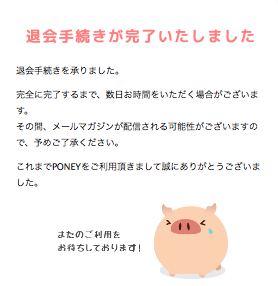 PONEY (ポニー) 退会方法・解約手順4