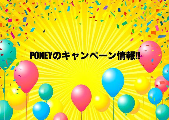 PONEYの入会キャンペーン!お得なキャンペーン/期間限定イベントなど