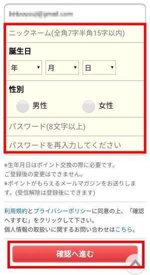 スマホからのECナビへの登録方法4