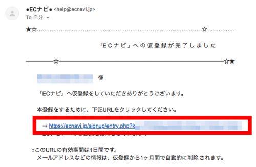 パソコンからのECナビへの登録方法3