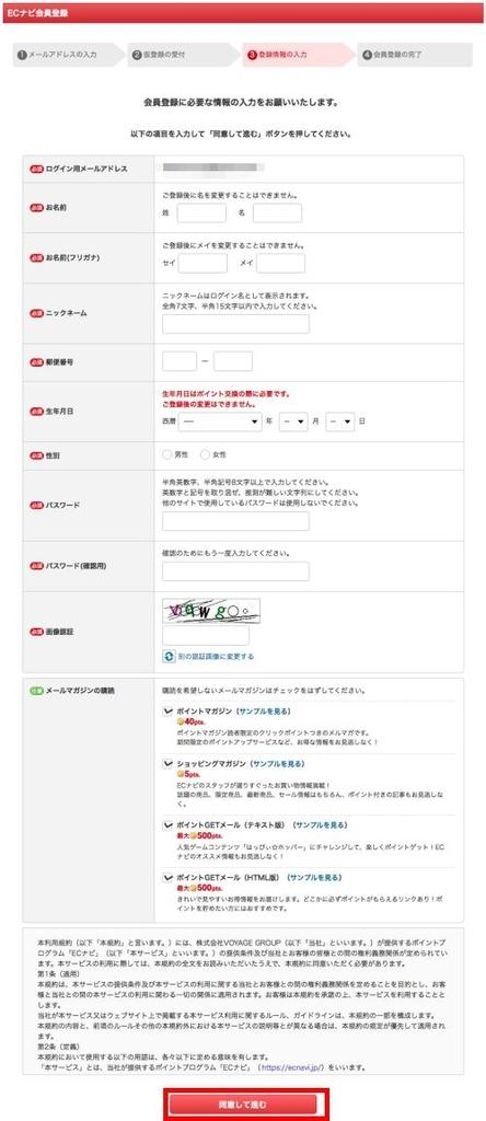 パソコンからのECナビへの登録方法4