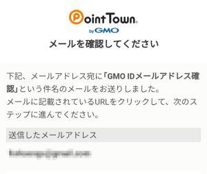 ポイントタウンの登録方法(スマホ)2