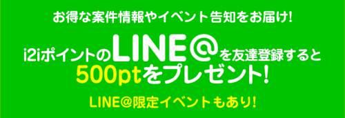 公式LINE@を友達登録