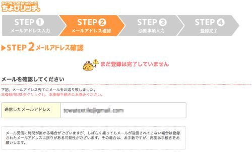 ちょびリッチの新規登録方法(パソコン)3