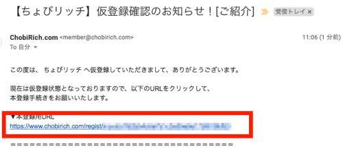 ちょびリッチの新規登録方法(パソコン)4