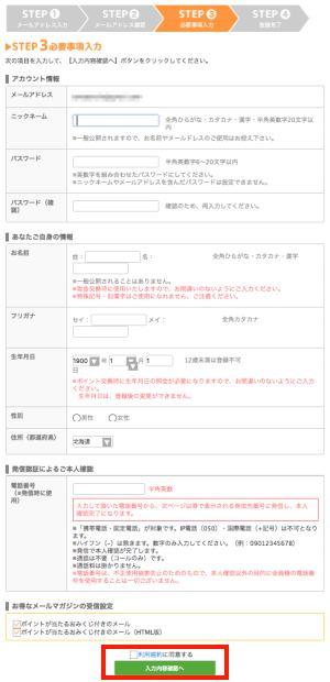 ちょびリッチの新規登録方法(パソコン)5