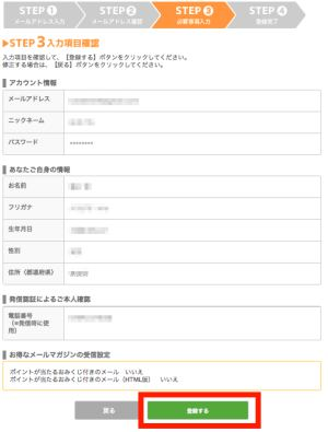 ちょびリッチの新規登録方法(パソコン)6