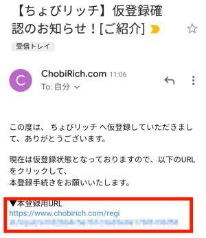 ちょびリッチの新規入会方法(スマホ)3