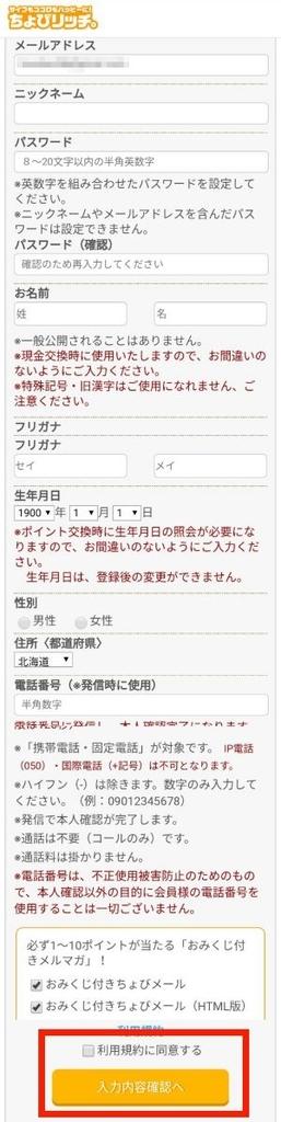 ちょびリッチの新規入会方法(スマホ)4