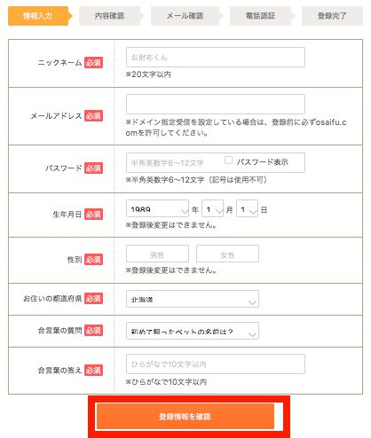 お財布ドットコムの登録方法(パソコン)2