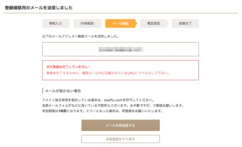 お財布ドットコムの登録方法(パソコン)4