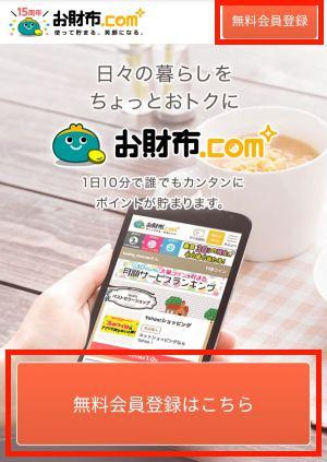 お財布.comの登録方法(スマホ)