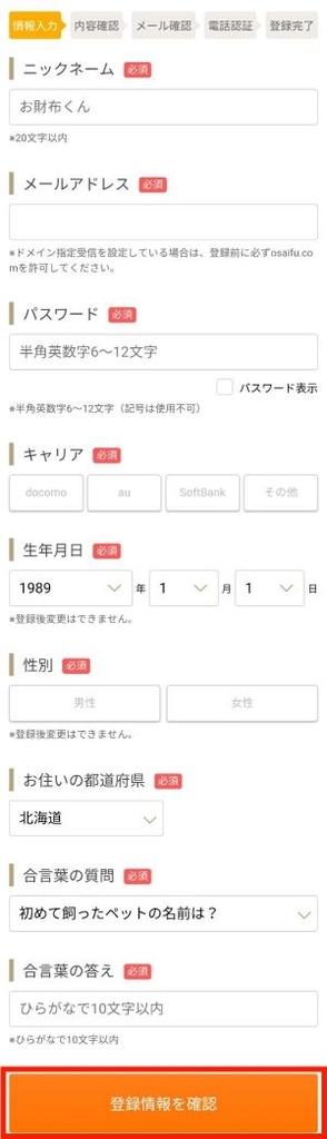 お財布.comの登録方法(スマホ)2