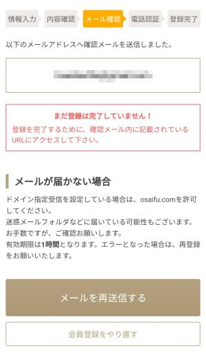 お財布.comの登録方法(スマホ)4