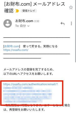 お財布.comの登録方法(スマホ)5