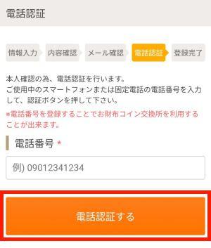 お財布.comの電話番号認証(スマホ)