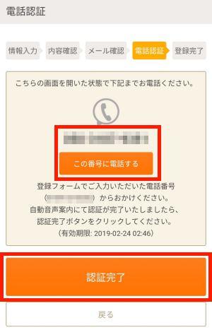 お財布.comの電話番号認証(スマホ)2