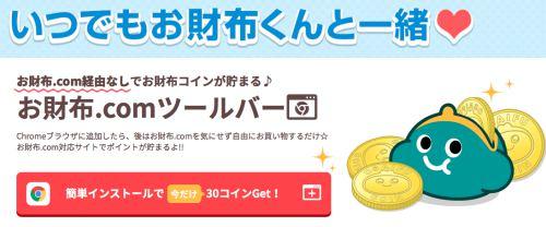 「お財布.comツールバー」初回インストールでもれなく30コイン貰える!