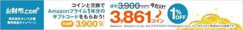 Amazonプライムギフトコード1年分1%オフで3,861コイン