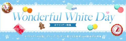 選ぶのも楽しいホワイトデー特集♪