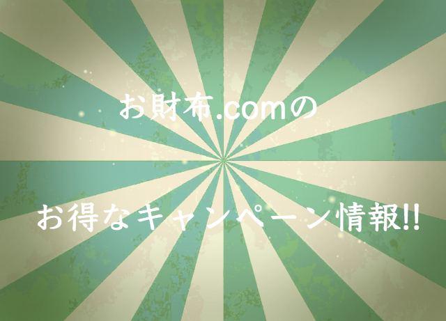 お財布.comの入会キャンペーン!新規登録で1100円!その他お得なキャンペーン情報